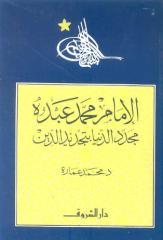 الامام محمد عبده مجدد.....pdf
