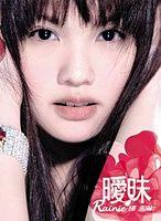 Rainie Yang - 習慣 Habit (Xi Guan)