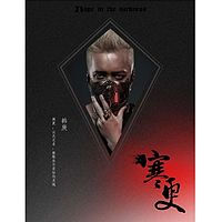 Han Geng - Clown Mask