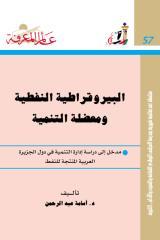البيروقراطية ومعضلة التنمية.pdf
