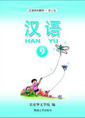Han_Yu_9.pdf