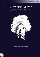 كتاب موراكامي.pdf