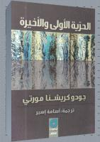 الحرية الأولى والأخيرة - مورتي.pdf