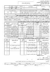 إستمارة تقييم  مسجد الصقور.xls