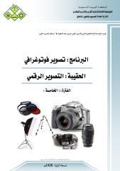 pho3.pdf