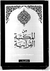 من المكتبة القرآنية.pdf