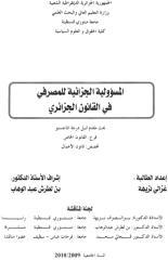 المسؤولية الجزائية للمصرفي في القانون الجزائري.pdf