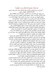 (03) هل هناك مقاومة للاحتلال تفتت الوطن.doc