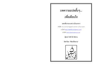 09-02-09_24_LittleAdviceBook.pdf