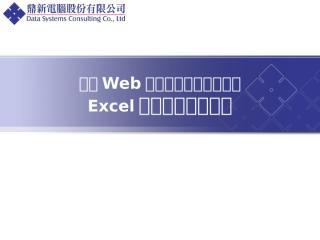 51Excel報表作業架構.ppt
