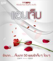 17 รักด้วยน้ำตา (1).mp3