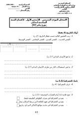 primaire6-sociologie-examen2009.doc