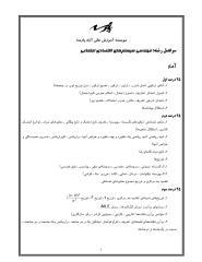 System.pdf
