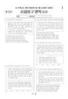 20096월교육청1.윤리.pdf