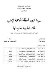 جريمة تزوير الوثيقة الرسمية الإدارية ذات الطبيعة المعلوماتية.pdf