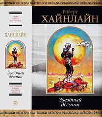 Haynlayn_Zvezdnyy-desant.381542.fb2