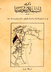 خريطة سوريا 1918م.pdf