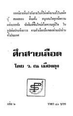 ศึกสายเลือด เล่ม2.PDF