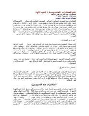 علم المخابرات ..الجاسوسية.pdf
