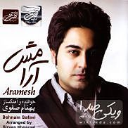 Araamesh [www.saeid-t.blogfa.com].mp3