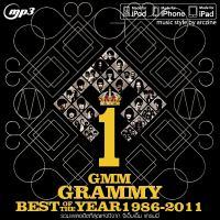 Grammy Best Of The Year 2000 - คนเดินถนน (พลพล).mp3