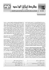80 طليعة نيسان  2012.PDF