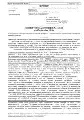 4125 - 58583 «ТатР-Мензелинск-2» - Республика Татарстан, Мензелинский район, г. Мензелинск, ул. Изыскателей, д.34.docx
