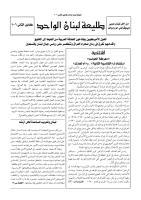 04 طليعة لبنان الواحد العدد الرابع كانون الثاني 2006.PDF