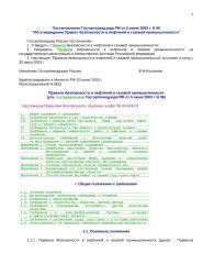 Правила НГДП 2003г.doc
