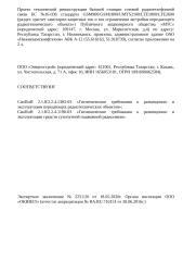 Проект СЭЗ к ЭЗ 2251 - БС 16-036.doc