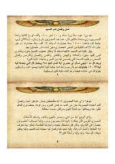 كراريس ايزيس، شم النسيم ( للباحثة عزة سليمان).pdf