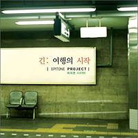 에피톤 프로젝트 - 나는 그 사람이 아프다 (Feat. 타루).mp3