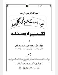 TAKBIR KA MASLA.pdf