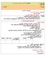العطف بالواو وثم الفعل المهموز.doc