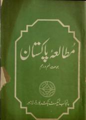 56 PTB _ Mutalia Pakistan_Hasan Askari Rizvi_(Class IX, X)_1995_Ed 1st _Impression 23rd.pdf