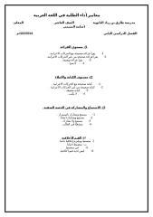 اختبار تشخيصي لمستوى الطلبة في اللغة العربية.doc